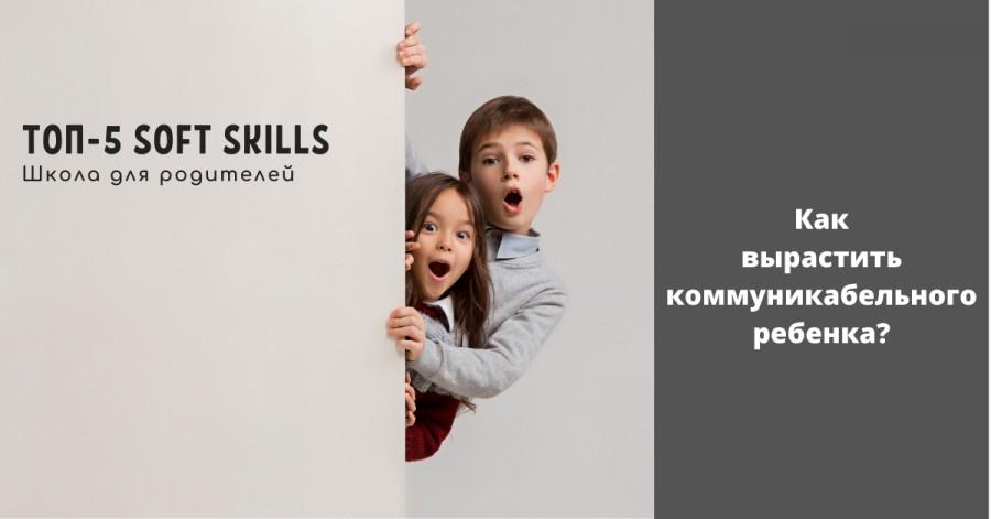 Как вырастить коммуникабельного ребенка: советы, правила и полезные практики