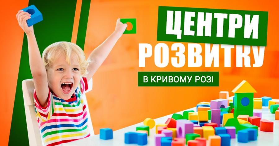 Центры для детей в Кривом Роге (внешкольное обучение)