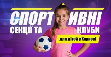 Спортивные секции и клубы для детей в Харькове 2021