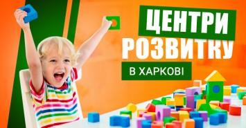 Центры развития для детей в Харькове (внеклассное обучение)