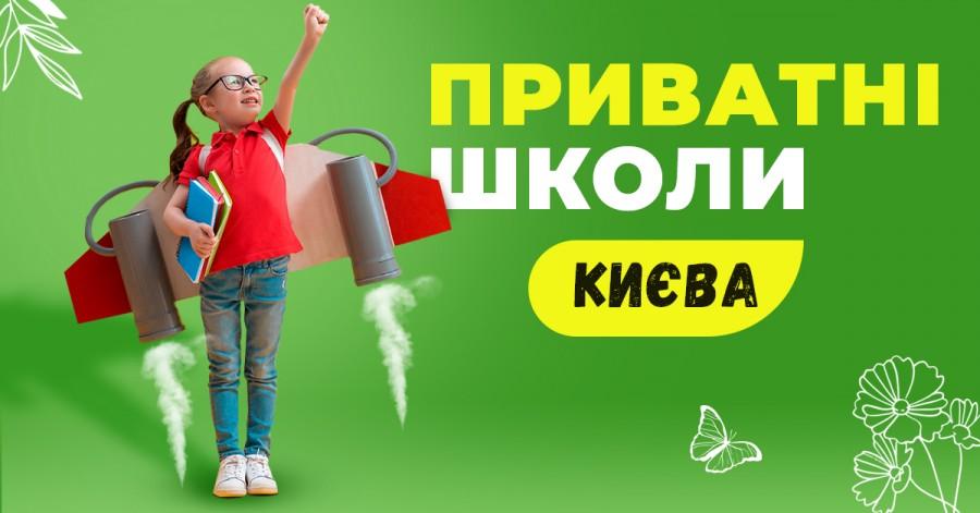 Путеводитель по частным школам Киева 2021