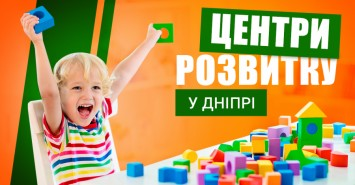 Центры развития для детей в Днепре (внеклассное обучение)