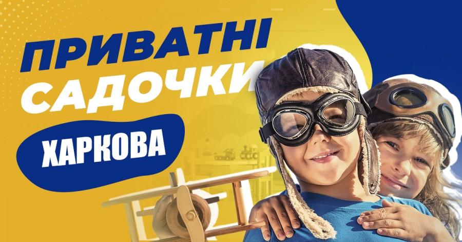 Путеводитель по частным детским садикам Харькова 2021