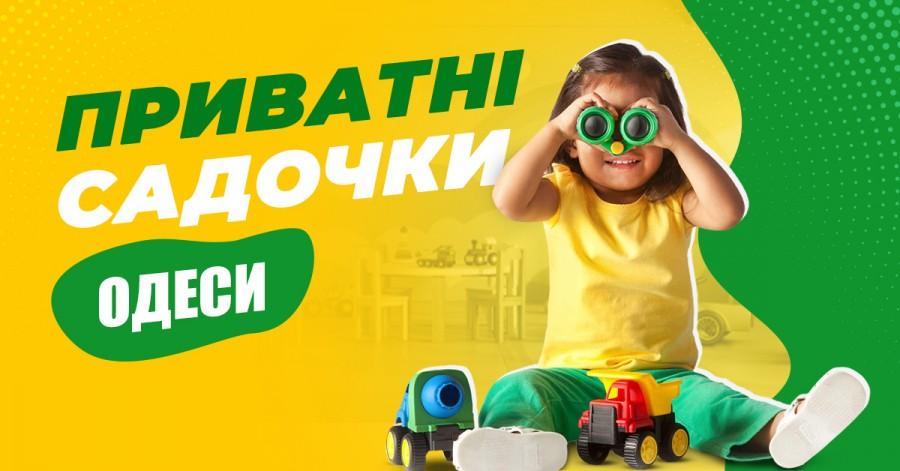 Путеводитель по частным детским садикам Одессы 2021