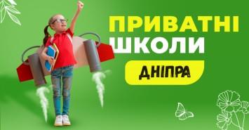 Путеводитель по частным школам Днепра 2021