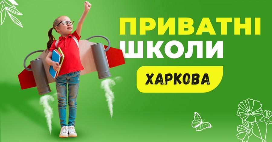 Путеводитель по частным школам Харькова 2021