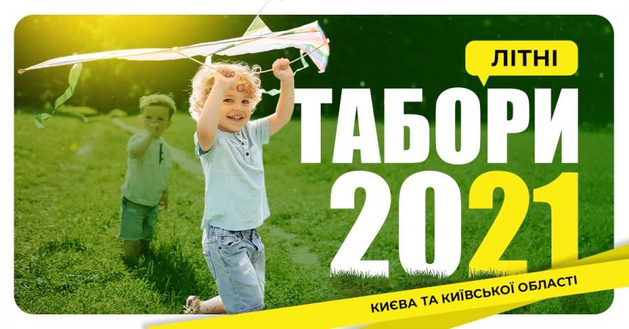 Городские детские лагеря 2021 в Киеве и Киевской области