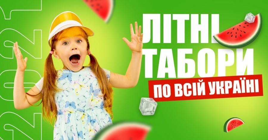 Детские летние лагеря 2021