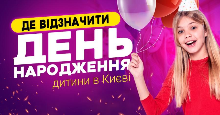 Где отметить день рождения ребенка в Киеве: подборка локаций 2021