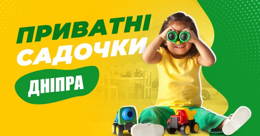 Путеводитель по частным детским садикам Днепра 2021
