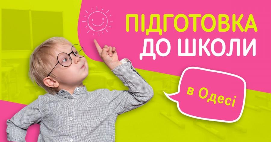 Подготовка к школе: учебные курсы и программы