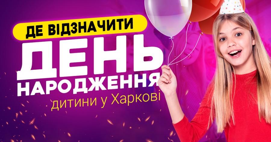 Где отметить день рождения ребенка в Харькове: подборка локаций 2021