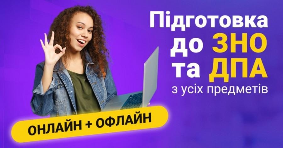 Подготовка к ВНО и ГИА 2022 онлайн + офлайн по всем предметам