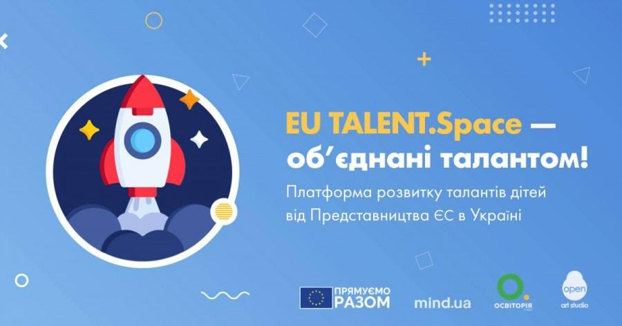 В Украине стартует онлайн-платформа для развития талантов детей