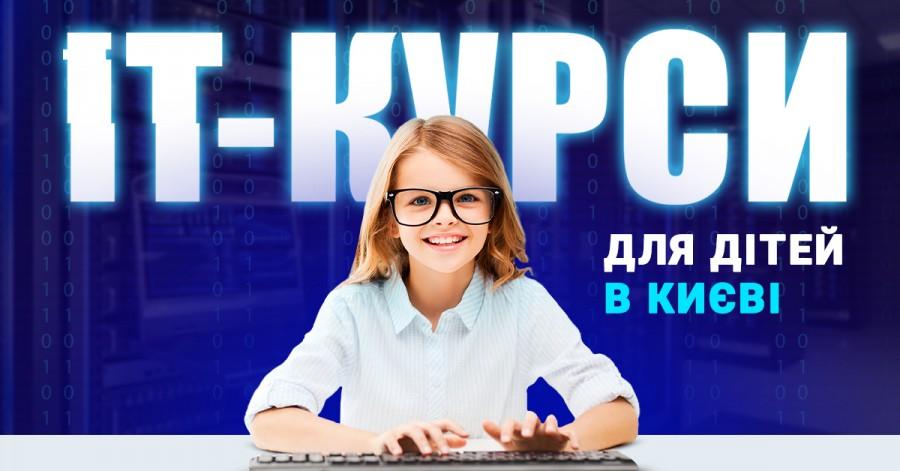 ІТ курсы для детей в Киеве 2021