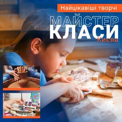 Мастер-классы для детей в Киеве