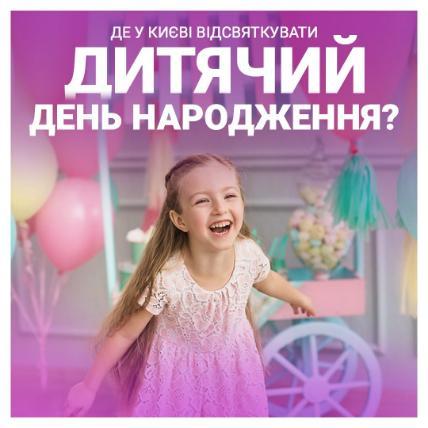 Где в Киеве отпраздновать детский День рождения?