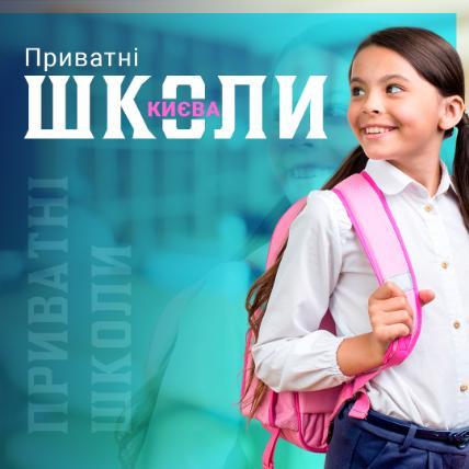 Частные школы Киева