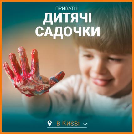 Частные садики Киева