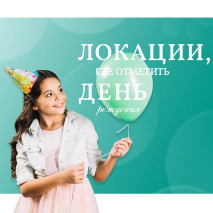 Где в Одессе отпраздновать День рождения ребенка?