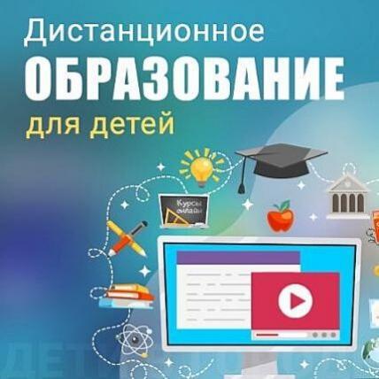 Дистанционное образование