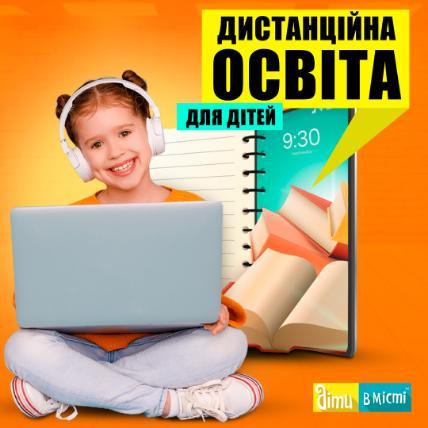 Дистанционное образование для детей