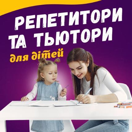 Репетиторы и тьюторы для детей в Одессе