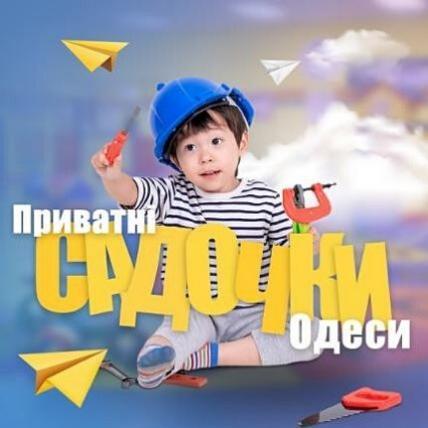 Частные детские сады в Одессе