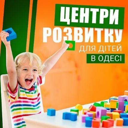 Центры развития для детей в Одессе