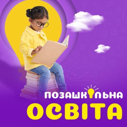 Внешкольное образование