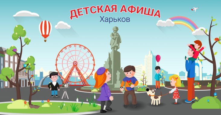 Афиша детских мероприятий в Харькове