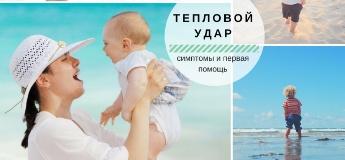 Тепловой удар у ребёнка: симптомы и первая помощь