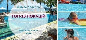 Сімейний відпочинок біля води: топ-10 місць у Києві та області