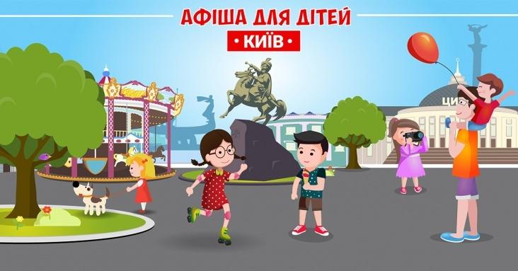 Афіша розваг для дітей та всієї родини у Києві