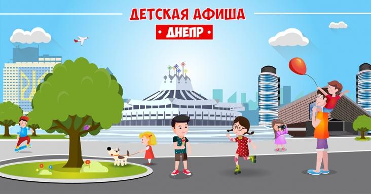 Афиша развлечений для детей и всей семьи в Днепре