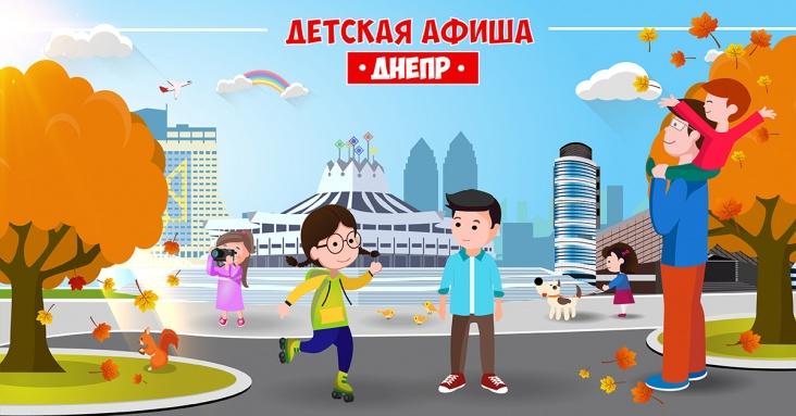 Афиша развлечений для детей и всей семьи<br>