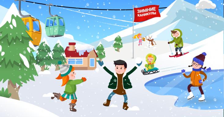 Зимние каникулы в Запорожье