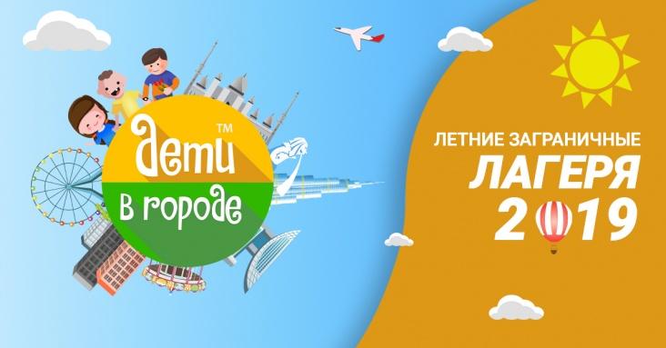Летние заграничные лагеря 2019