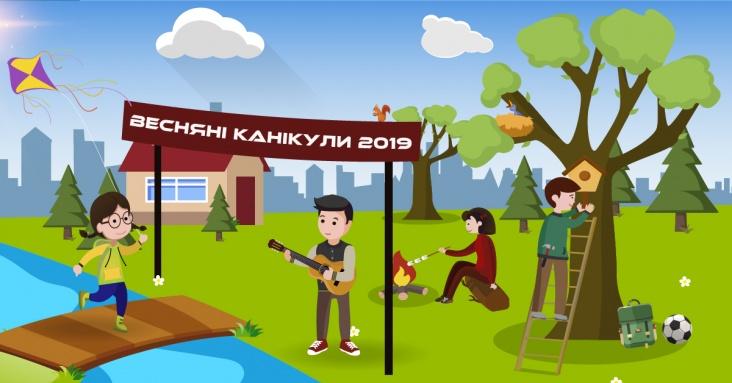 Весняні табори Києва та Київської області