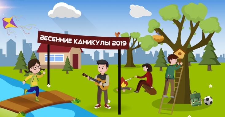 Весенние каникулы в Запорожье