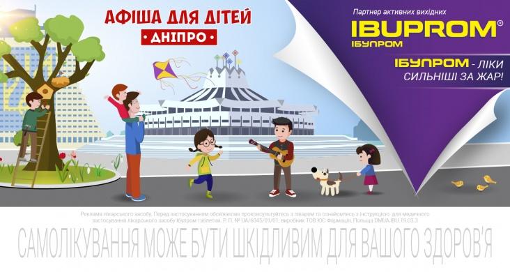 Афіша розваг для дітей та всієї родини