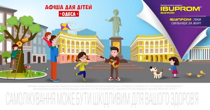 Афіша розваг для дітей і всієї сім'ї