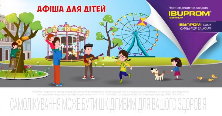 Афіша розваг для дітей у Кривому Розі