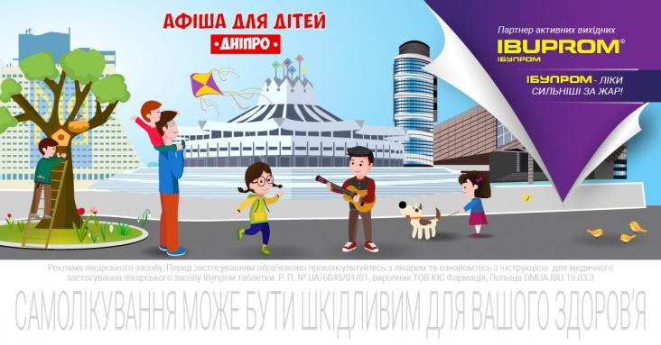 Святкова афіша розваг для дітей та всієї родини