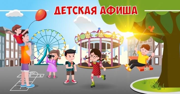 Афиша развлечений для детей