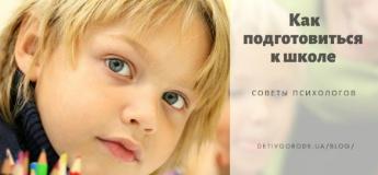 Как подготовить ребенка к школе. Разбираемся с психологами и педагогами