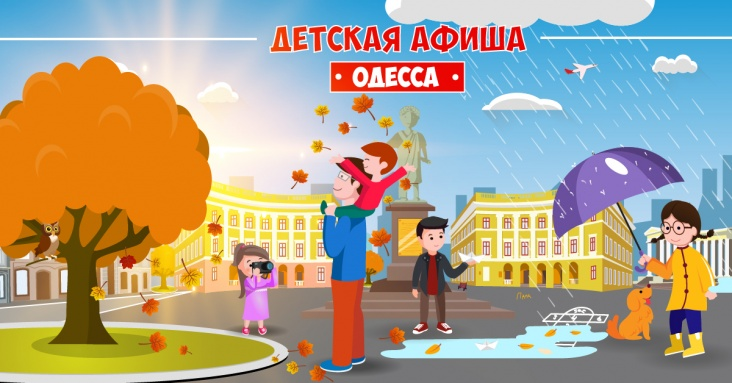 Афиша развлечений для детей и всей семьи в Одессе