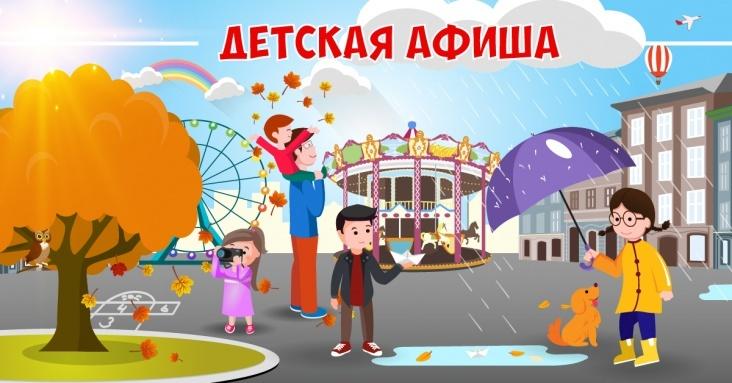 Афиша развлечений для детей на 5 - 6 октября