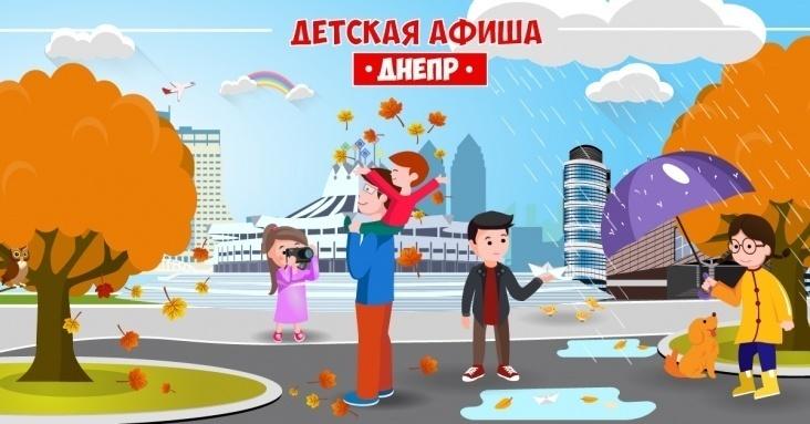 Афиша развлечений для детей и всей семьи
