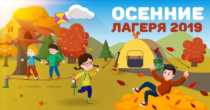 Осенние каникулы в Днепре